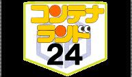 コンテナランド24
