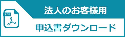 hojin-button-w